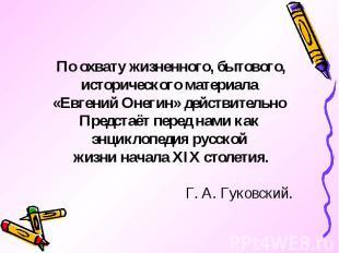 По охвату жизненного, бытового,исторического материала «Евгений Онегин» действит