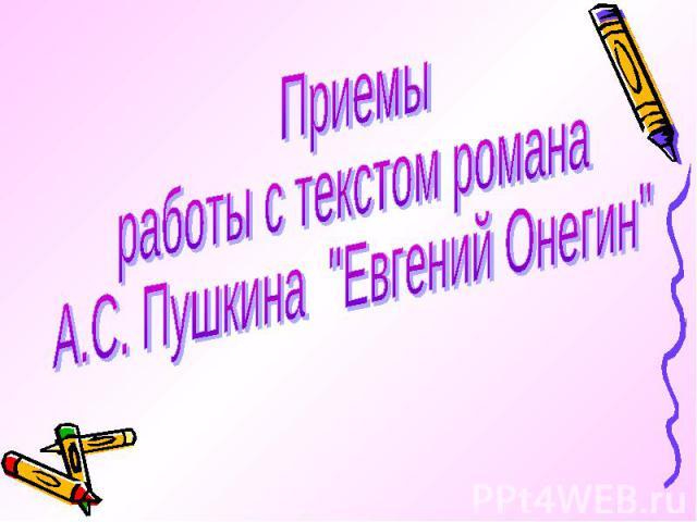 Приемы работы с текстом романа А.С. Пушкина