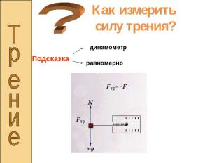 Как измерить силу трения?