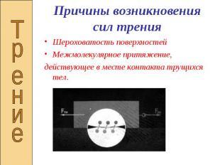 Причины возникновения сил тренияШероховатость поверхностейМежмолекулярное притяж