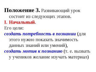 Положение 3. Развивающий урок состоит из следующих этапов.Начальный. Его цели:со