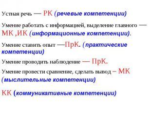 Устная речь — РК (речевые компетенции)Умение работать с информацией, выделение г