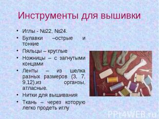 Инструменты для вышивкиИглы - №22, №24.Булавки –острые и тонкиеПяльцы – круглыеН