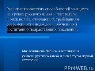 Развитие творческих способностей учащихся на уроках русского языка и литературы.