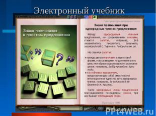 Электронный учебник