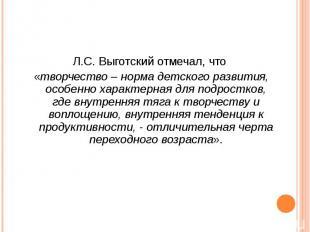 Л.С. Выготский отмечал, что «творчество – норма детского развития, особенно хара