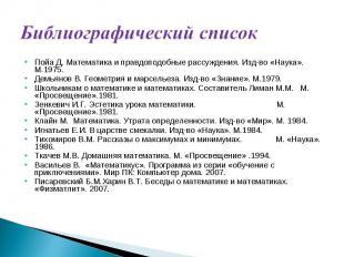 Библиографический списокПойа Д. Математика и правдоподобные рассуждения. Изд-во