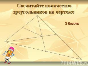 Сосчитайте количество треугольников на чертеже