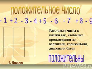 положительное числоРасставьте числа в клетки так, чтобы все произведения по верт