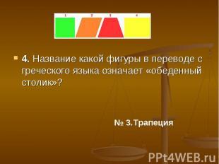 4. Название какой фигуры в переводе с греческого языка означает «обеденный столи