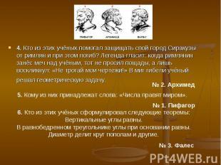 4. Кто из этих учёных помогал защищать свой город Сиракузы от римлян и при этом