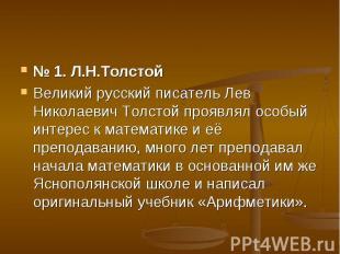 № 1. Л.Н.Толстой Великий русский писатель Лев Николаевич Толстой проявлял особый