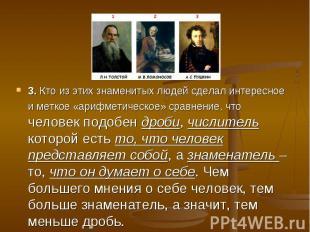3. Кто из этих знаменитых людей сделал интересное и меткое «арифметическое» срав