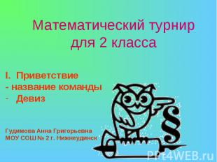 Математический турнир для 2 класса Приветствие - название команды Девиз Гудимова