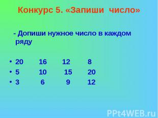 Конкурс 5. «Запиши число» - Допиши нужное число в каждом ряду20 16 12 85 10 15 2