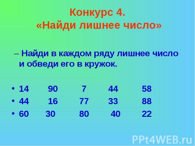 Конкурс 4. «Найди лишнее число» – Найди в каждом ряду лишнее число и обведи его в кружок.14 90 7 44 5844 16 77 33 8860 30 80 40 22