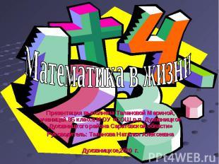 Математика в жизни Презентация выполнена Талановой Мариной, ученицей 8Б класса М