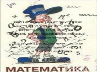 Занятия математикой развивают личность и такие качества как целеустремленность,
