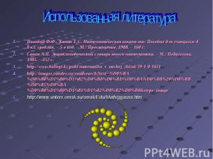 Использованная литература Нагибин Ф.Ф., Канин Е.С. Математическая шкатулка: Посо
