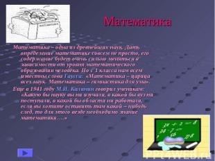 Математика Математика – одна из древнейших наук. Дать определение математике сов