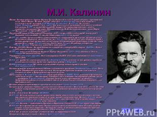 М.И. КалининМихаил Калинин родился в деревне Верхняя Троица Корчевского уезда Тв