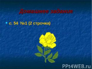 Домашнее заданиес. 54 №1 (2 строчка)
