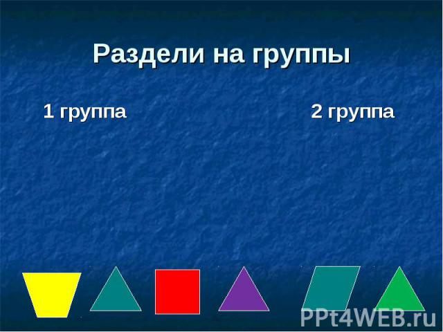 Раздели на группы 1 группа 2 группа