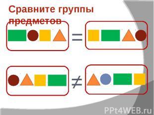 Сравните группы предметов