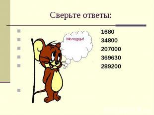 Сверьте ответы: 1680 34800 207000 369630 289200