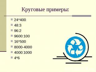 Круговые примеры: 24*40048:396:29600:10016*5008000-4000 4000:10004*6