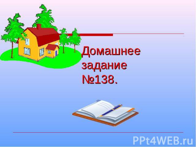 Домашнее задание№138.