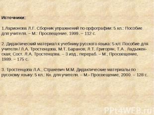 Источники:1.Ларионова Л.Г. Сборник упражнений по орфографии: 5 кл.: Пособие для