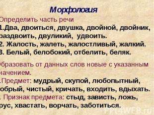 МорфологияОпределить часть речиДва, двоиться, двушка, двойной, двойник, раздвоит