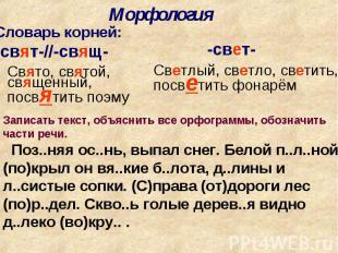 МорфологияСловарь корней:-свят-//-свящ-Свято, святой, священный, посвятить поэму