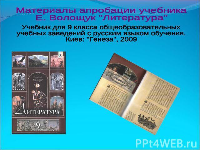 Материалы апробации учебника Е. Волощук