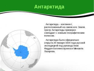 Антарктида Антарктида – континент, расположенный на самом юге Земли. Центр Антар