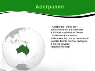 Австралия Австралия – континент, расположенный в Восточном и Южном полушариях Зе