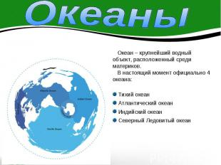 Океаны Океан – крупнейший водныйобъект, расположенный среди материков. В настоящ