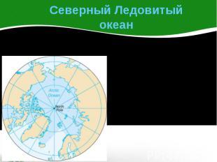 Северный Ледовитый океанСеверный Ледовитый океан— наименьший по площадиокеан З