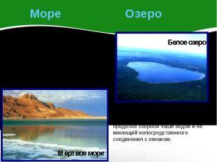 Море Озеро ЧастьМирового океана, окружённаясушейили возвышениями подводногоре