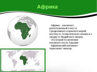 Африка Африка – континент,расположенный к югу от Средиземного и красного морей,