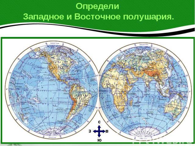 Определи Западное и Восточное полушария.