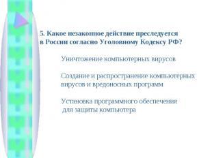 5. Какое незаконное действие преследуется в России согласно Уголовному Кодексу Р