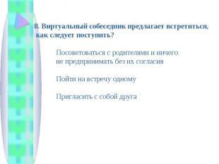 8. Виртуальный собеседник предлагает встретиться, как следует поступить? Посовет
