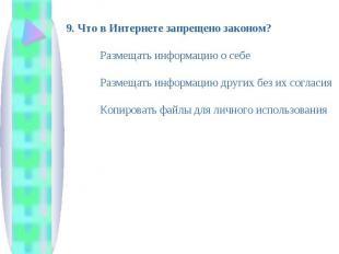 9. Что в Интернете запрещено законом? Размещать информацию о себе Размещать инфо