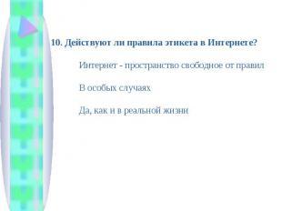 10. Действуют ли правила этикета в Интернете? Интернет - пространство свободное