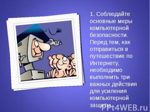 1. Соблюдайте основные меры компьютерной безопасности.Перед тем, как отправиться