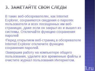 3. Заметайте свои следыВ таких веб-обозревателях, как Internet Explorer, сохраня