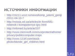Источники информацииhttp://znz11.ucoz.ru/news/komp_juterni_geniji/2011-04-10-7ht