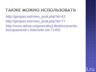 Также можно использоватьhttp://genpas.net/view_post.php?id=63http://genpas.net/v